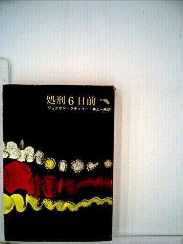 処刑6日前 (1965年) (創元推理文庫)