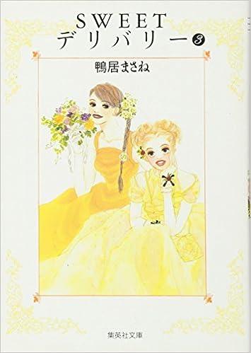 SWEETデリバリー 3 (集英社文庫(...