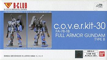 1/144 フルアーマーガンダム RX-78-1B TYPE-B cover-kit ガレージキット「機動戦士ガンダム」の商品画像