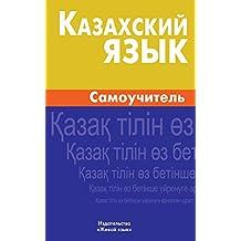 Казахский язык. Самоучитель.: Kazakh. Self-teacher for Russians. Қазақ тілін өз бетінше үйренуге арналған құрал