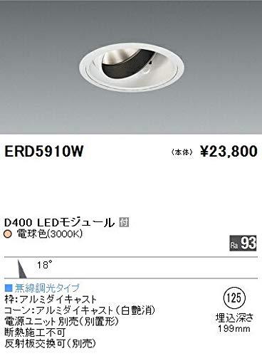 ENDO LEDユニバーサルダウンライト 埋込穴φ125mm 電球色3000K 中角 ERD5910W(ランプ付電源別売) B07HQ2G5KS