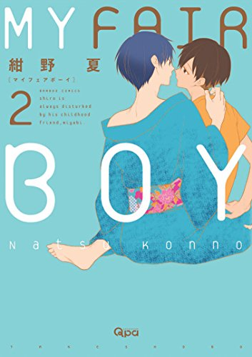 MY FAIR BOY 2 (バンブーコミックス Qpaコレクション)