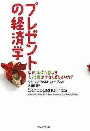Download Purezento no keizaigaku : Naze ageta gaku yori morau gaku wa sukunaku kanjirunoka pdf epub