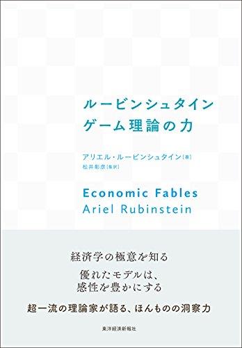 ルービンシュタイン ゲーム理論の力