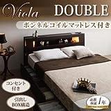 モダンライト・コンセント収納付きベッド【Viola】ヴィオラ【ボンネルコイルマットレス付き】ダブル ダークブラウン