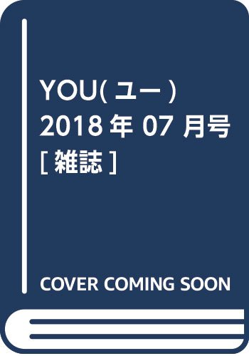 YOU(ユー) 2018年 07 月号 [雑誌]