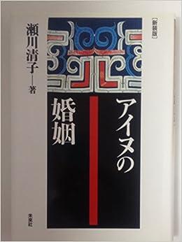 アイヌの婚姻 | 瀬川 清子 |本 |...