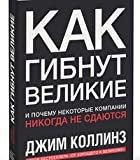img - for How The Mighty Fall And Why Some Companies Never Give In / Kak gibnut velikie i pochemu nekotorye kompanii nikogda ne sdayutsya (In Russian) book / textbook / text book