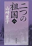 二つの祖国(二)(新潮文庫) (新潮文庫 や 5-46)