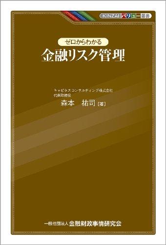 ゼロからわかる金融リスク管理 (KINZAIバリュー叢書)