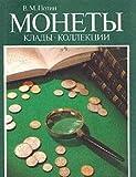 img - for Monety, klady, kollektsii: Ocherki numizmatiki (Russian Edition) book / textbook / text book