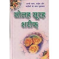 16 Surah Shareef (Hindi/Arabi)(PB)