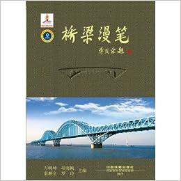 Essay On Bridgeschinese Edition Wan Ming Kun  Xiang Hai Fan Deng  Essay On Bridgeschinese Edition Wan Ming Kun  Xiang Hai Fan Deng Bian   Amazoncom Books
