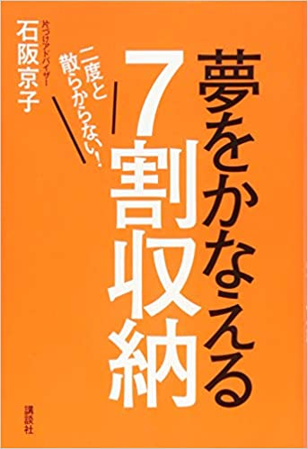 d7e77c11c9 二度と散らからない! 夢をかなえる7割収納 | 石阪 京子 |本 | 通販 | Amazon
