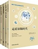《科学美国人》精选系列·医学新知(套装共4册)(全球科学家智慧分享医学、脑科学与心理学的前沿研究成果)