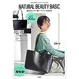 NATURAL BEAUTY BASIC 超軽量レザー調トートバッグ BOOK