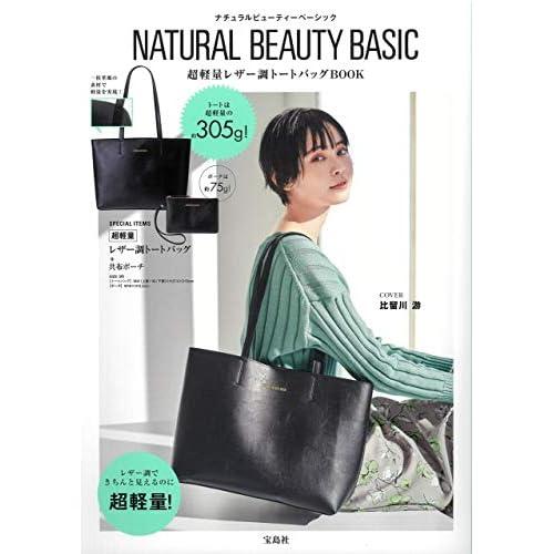 NATURAL BEAUTY BASIC 超軽量レザー調トートバッグ BOOK 画像