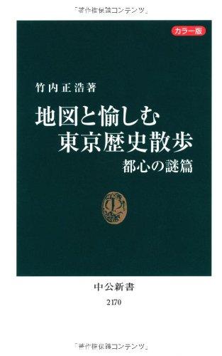 カラー版 地図と愉しむ東京歴史散歩 都心の謎篇 (中公新書)