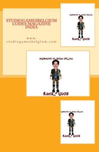 studiogamesbelgium cods magazine india (Kannada Edition) pdf