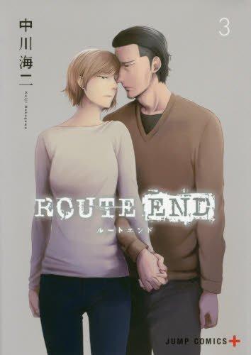 ROUTE END 3 (ジャンプコミックス)