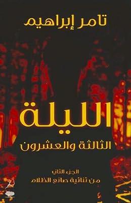 Al Layla Al Thalitha Wal Ishrun The 23rd Night By Ibrahim