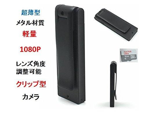 newstar スパイカメラ 1080P 薄型 クリップカメラ 小型カメラ 16G付属