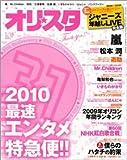 オリスタ 2010 1月18日号 嵐 松本潤