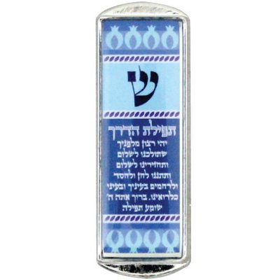 Car Mezuzah - Blue With the Traveler's Prayer, Nickel, 5 CM