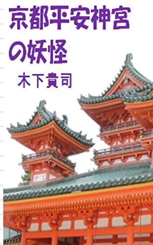 The youkai in Kyoto Heian Jingu (Japanese Edition)