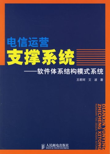 telecom-operation-support-system-software-architecture-model-systemchinese-edition