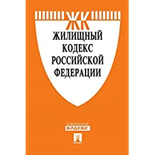 Жилищный кодекс РФ по состоянию на 01.11.2018 (Russian Edition)