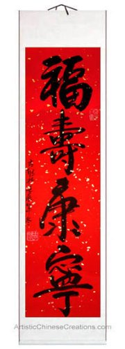 Chinese Art / Chinese Calligraphy Wall Scroll - Good Fortune, Longevity, Health, Tranquility