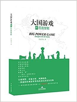 大国游戏4:四面楚歌
