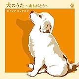 INU NO UTA -ARIGATO-/BOKU NI DEKIRU KOTO NO SUBETE(CD+DVD)