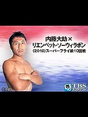 内藤大助×リエンペット・ソーウィラポン スーパーフライ級10回戦