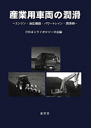Sangyōyō sharyō no junkatsu : enjin yuatsu kiki pawā torein junkatsuzai pdf