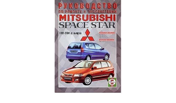 Rukovodstvo po remontu i ekspluatatsii Mitsubishi Space Star, 1999-2004 gg. vypuska: 9789854550633: Amazon.com: Books