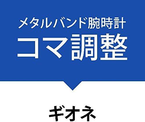 コマ詰めサービス金属ベルト[ギオネ]GUIONNET