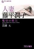 人妻・藤平潤子 魔辱の麗囚 (フランス書院文庫)
