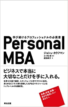 image for The Personal MBA: Master the Art of Business (Japanese Edition) Personal MBA - 学び続けるプロフェッショナルの必携書