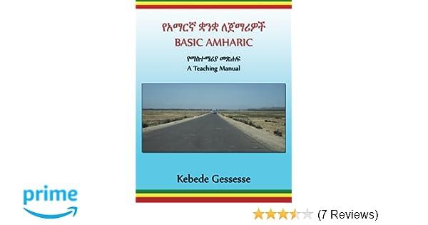basic amharic a teaching manual amharic and english edition prof rh amazon com Kentucky Driving Manual Logitech Driving Force GT Manual