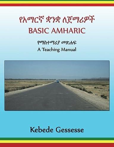 basic amharic a teaching manual amharic and english edition prof rh amazon com Louisiana Driving Manual Indiana Driving Manual