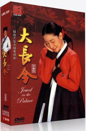 Jewel in the Palace / Dae Jang Geum (Complete Series, All Zone, Good English Sub, Korean - In Kona Stores