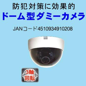 ノーブランド品 屋内用 ドーム型ダミーカメラ SE-9332D/防犯カメラ B01BD4U13W