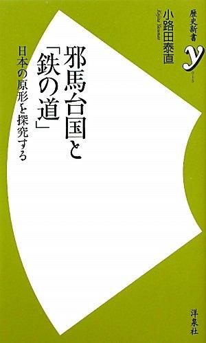 邪馬台国と「鉄の道」 (歴史新書y)