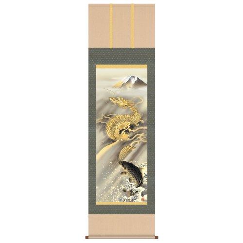 掛け軸 掛軸 インテリア 龍特集 縁起画 霊峰昇鯉登龍門 洛彩緞子本表装 尺五 森山観月 桐箱 h25-snk-d5-034s5 B00GJBQQ8O