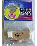 オーム電機 角型引掛シーリング ロック付キャップ HS-L6HSCRK-G