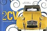 2CV―1948年から1990年まで