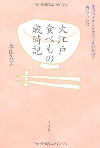 大江戸食べもの歳時記―江戸っ子はこんなにうまいものを食べていた?!