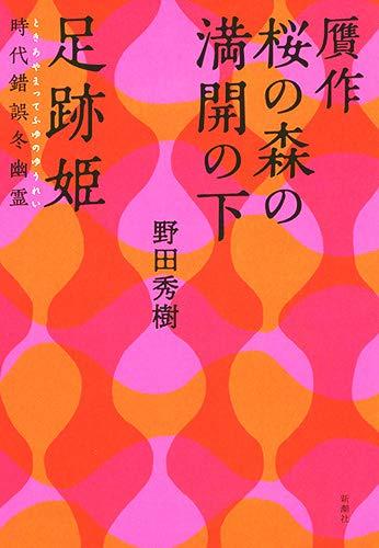 贋作 桜の森の満開の下/足跡姫: 時代錯誤冬幽霊